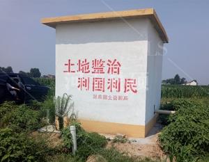番田镇土地整治项目