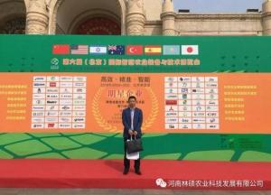 相约北京国际智慧农业装备博览会