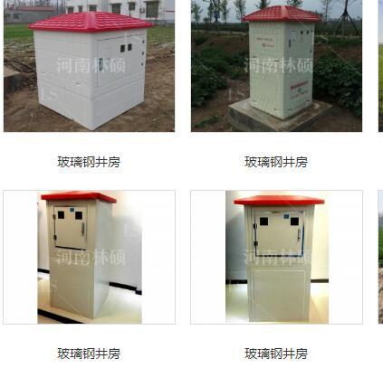 河南林硕农业科技,玻璃钢井房,玻璃钢扬程管,出水口保护罩厂家
